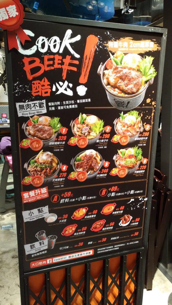 酷必cookbeef菜單menu
